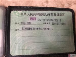 在香榭车库捡到驾驶证一枚,失主及失主朋友可联系18285140949领取