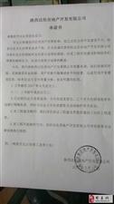 彬县:买开元公馆的房五年时间未交房,交房时间仍未定?有没有希望?
