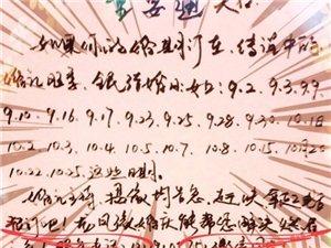如果你的婚期定在传说的婚礼旺季、全民结婚日,如:9.39.99.109.169.179.239.25