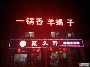 聚�x�羊蝎子火�店入�v泗洪啦
