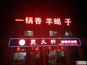 聚义轩羊蝎子火锅店入驻泗洪啦