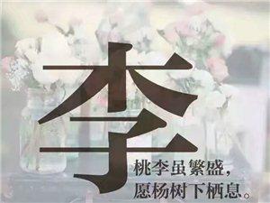 【帅男秀场】李涛义