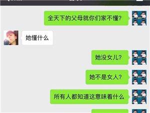田�魏�P渣男,望周知
