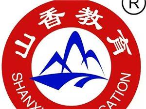 邹平山香教育针对18年教师考编笔试课程开课了