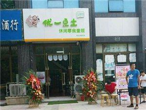 山东土老爹食品公司