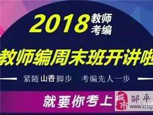2018年邹平山香教育教师考编笔试课程开课了