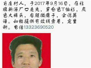 帮忙寻找社旗唐庄男走失启事