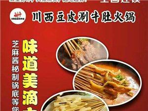 川西豆皮涮牛肚串串火锅在临潼万年路东段,秘制芝麻酱特色麻辣锅味道非常赞??