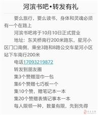 唐县首家休闲书吧10月10日正式开业啦,大唐人转发有礼喽