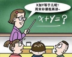 淀南补课老师疯狂敛财有新招
