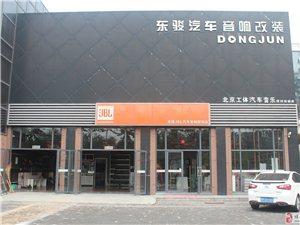 滨州东骏汽车音响改装店庆