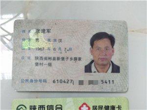 本人捡到张建军身份证,请速与我联系。