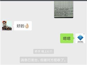 公告:青州亿丰宜家赖账的刘振伟!!!!!!