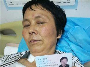 筹款救母,求社会爱心人士救救我的老母亲