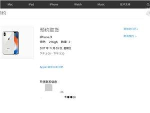 11月3号首发iphone x 256G...