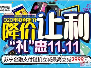 "�K���荡a��^�⒂�11月1日-11月12日隆重推出""�020�教�物�""大型促�N活�印;�悠陂g��C就送"