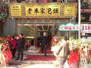 在西安的张家川人太攒劲,租了四层楼开泡馍馆开宾馆