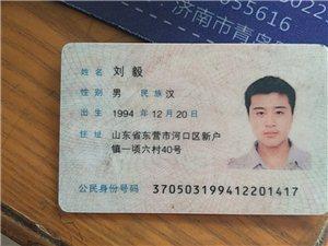 身份证掉了,我的名字叫刘毅,有好心人捡到了,打我电话18754654854。必有重谢。