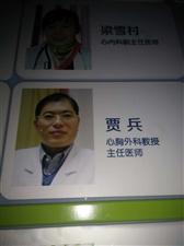 我要举报上海复旦大学附属儿科医院的刘芳和贾兵