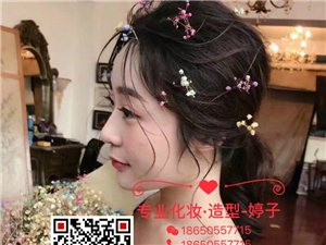 专业新娘化妆造型师-婷子