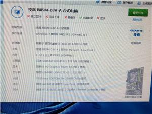 转让第四代i5电脑主机,详细配置请看图片...