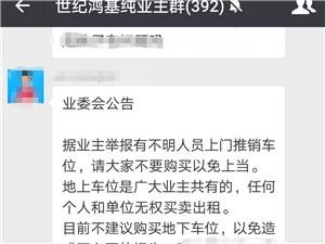 世纪鸿基小区不顾业委会及广大业主劝阻,公然出售地上公共车位!!!