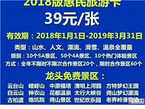 �S昌惠民旅游卡