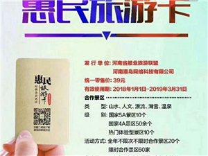 威尼斯人官网惠民旅游卡