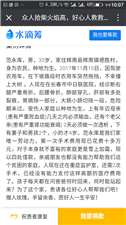 https://www.shuidichou.com/cf/contribute/e010f0e3-