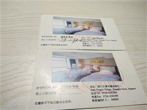 荆门市国宾湖景单/标间。共两张,原价49...