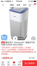 清倉處理:霍尼韋爾全新空氣淨化器,京東售...