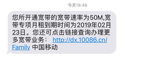 出售移動50M寬帶,2019年2月到期,...