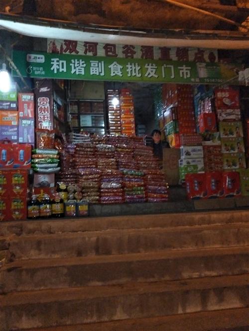 专业烟酒,水果糖,酒席专用副食批发零售,...