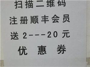 好消息,顺丰快递送2-20元优惠券啦!!