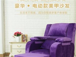 美容美甲沙发八成新两个,便宜处理