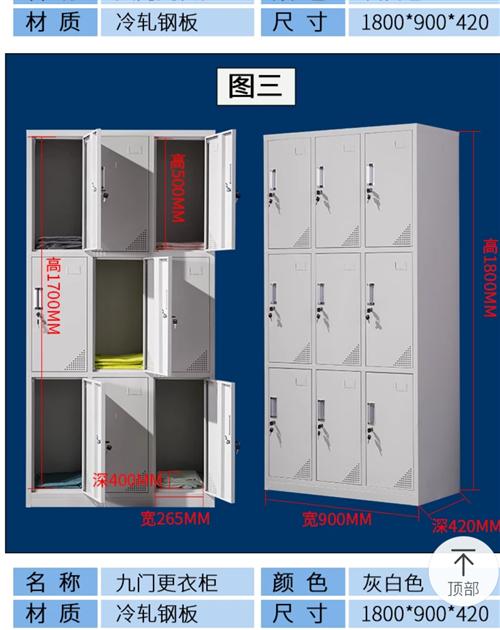 铁皮柜两个,四开门和九开门的,适合办公,...