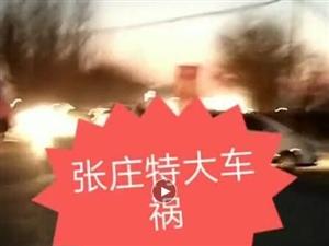 高唐张庄发生严重车祸