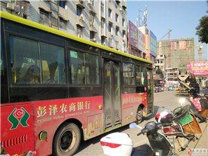 市民呼吁:公交��勿�Q高音喇叭