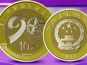 本人有大量建军90周年纪念币,有需求请联...