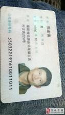 身份证不小心丢了