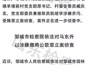 滨州3人涉嫌职务犯罪被依法追究
