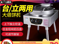 威尔宝机器出售,适用于煎饼,煎饺,煎包,酱香饼,可插电,方便实用,