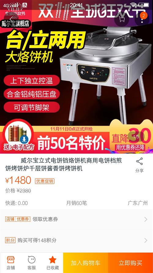 威尔宝机器出售,适用于煎饼,煎饺,煎包,...