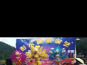 彭水胡家演艺
