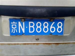 北京车牌牛b8868