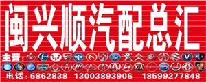 威尼斯人游戏平台闽兴顺汽配总汇