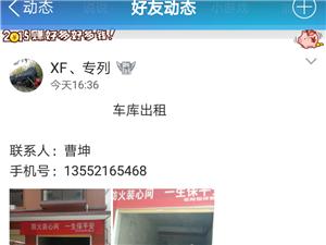 车库出租180元/月