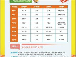 清华教育寒假即将入驻榕江开分校啦!!!