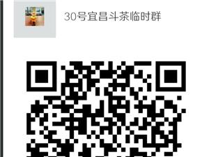 30号宜昌斗茶,免费报名,有偶遇的吗?