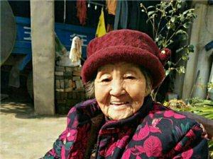 八十多岁老太太于2017年12月15日,下午在宝丰县大营镇南河走失!特征一米四五左右,弯腰驼背,耳聋